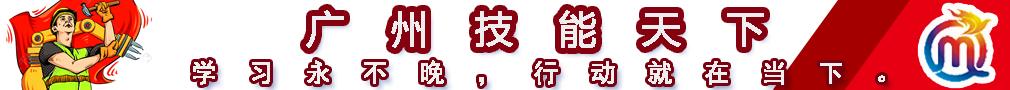 广州技能天下